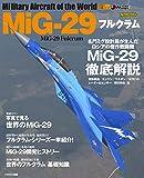 MiG-29 フルクラム (イカロス・ムック 世界の名機シリーズ) 画像