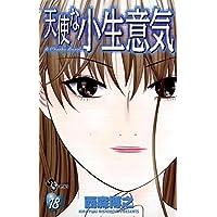天使な小生意気(18) (少年サンデーコミックス)