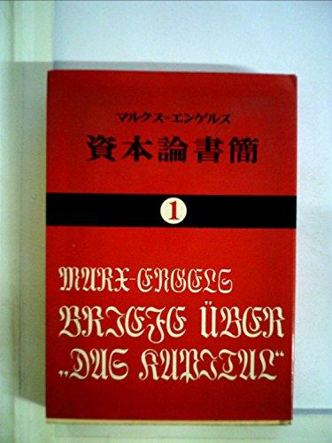 資本論書簡〈1〉1844年-1866年 (1971年) (国民文庫)
