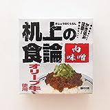 机上の食論 オリーブ牛 肉味噌 80g 讃岐罐詰株式会社