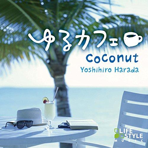 ゆるカフェ~ココナッツ
