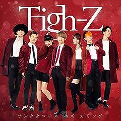 サンタクロース イズ カミング♪Tigh-ZのCDジャケット