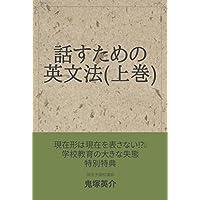 話すための英文法(上巻): 目からウロコの英文法