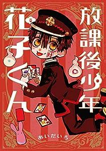 放課後少年 花子くん (デジタル版Gファンタジーコミックス)