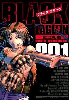 BLACK LAGOON1巻