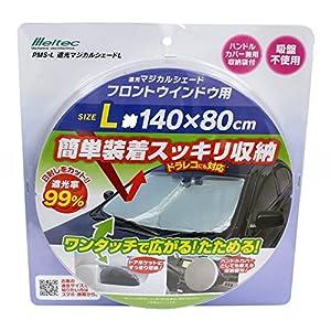 メルテック フロントサンシェード 遮光マジカルシェード Lサイズ 遮光率99%&UVカット 収納袋付 ドラレコにも対応 シルバー/ブラック W1400×H800mm PMS-L