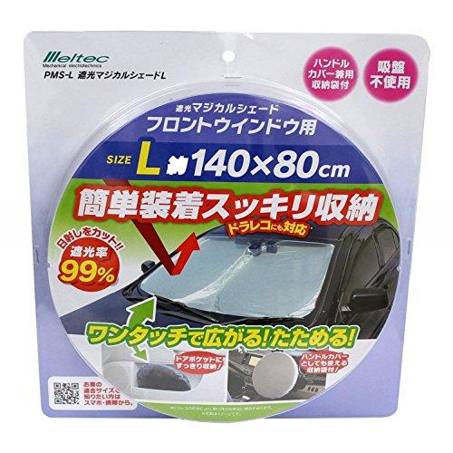 メルテック フロントサンシェード 遮光マジカルシェード Lサイズ 遮光率99%&UVカット 収納袋付 ドラレコに...
