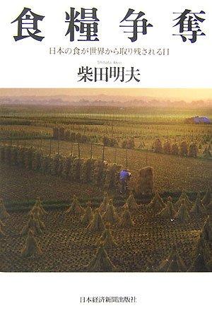 食糧争奪—日本の食が世界から取り残される日