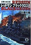 レッドサンブラッククロス〈3〉反撃の旭日旗 (徳間文庫)
