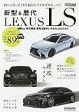 AUTO STYLE vol.10 新型&歴代 LEXUS LS (CARTOPMOOK)