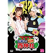 お祓え! 西神社Vol.6 [DVD]