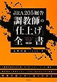 JRA205厩舎 調教師の「仕上げ」全書