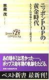 ニッポンPOPの黄金時代―九ちゃんの登場からGSブーム終焉まで (ベスト新書)