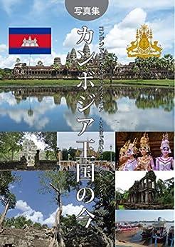 [江部修一, 一般社団法人EGA]のカンボジア王国の今: コンデジで撮った今日のカンボジア ここまで撮れるコンパクトデジタルカメラの世界