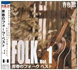 青春の歌シリーズ 青春のフォーク・ベスト 1