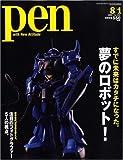Pen (ペン) 2008年 8/1号 [雑誌]