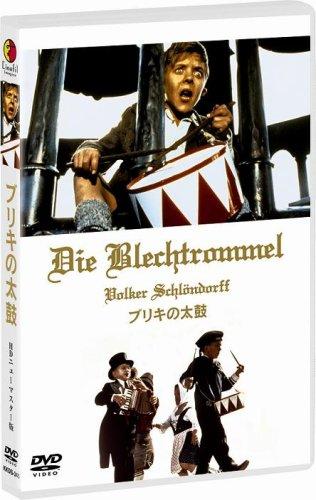ブリキの太鼓 HDニューマスター版 [DVD]