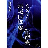 Amazon.co.jp: 浜尾四郎: 本