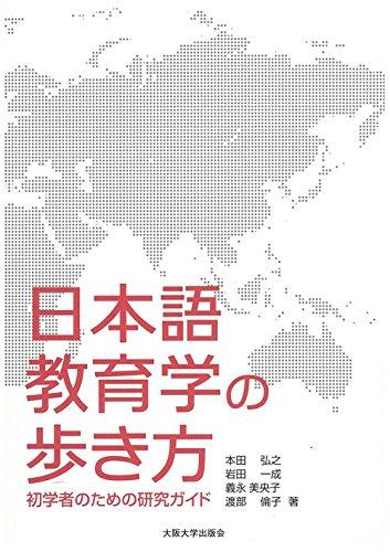 日本語教育学の歩き方 -初学者のための研究ガイド-の詳細を見る