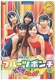 フルーツポンチ [DVD]