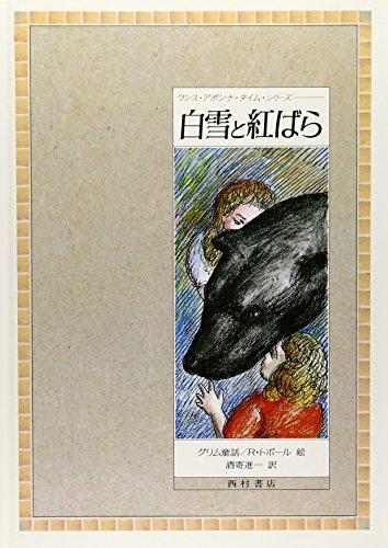 白雪と紅ばら (ワンス・アポンナ・タイム・シリーズ)