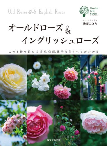オールドローズ&イングリッシュローズ: この1冊を読めば系統、交配、栽培などすべてがわかる (ガーデンライフシリーズ)の詳細を見る
