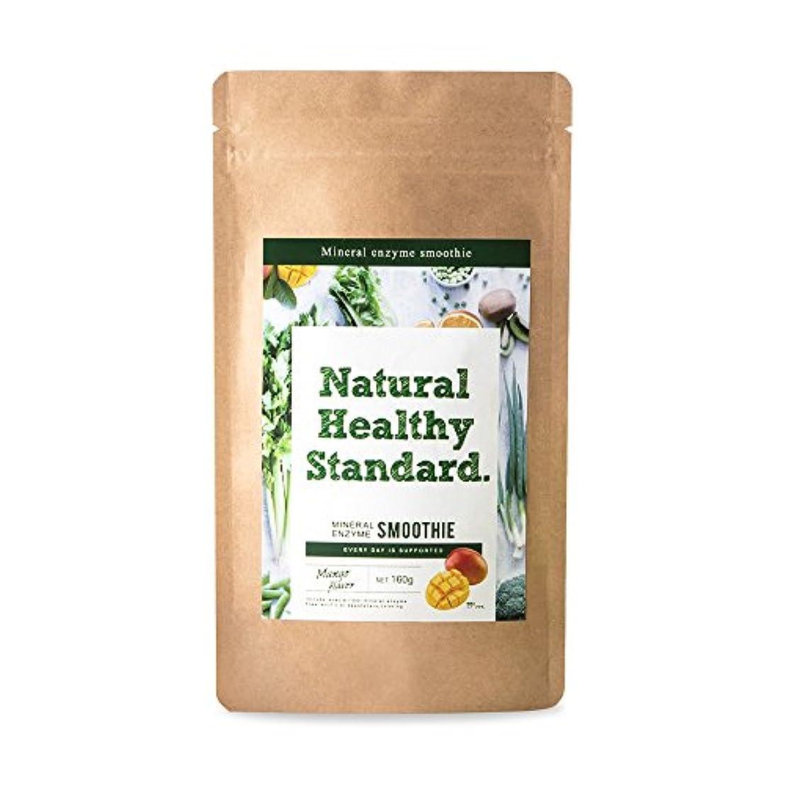 ぴったりスリル起こりやすいNatural Healthy Standard. ミネラル酵素グリーンスムージー マンゴー味 160g (2017年リニューアル品)