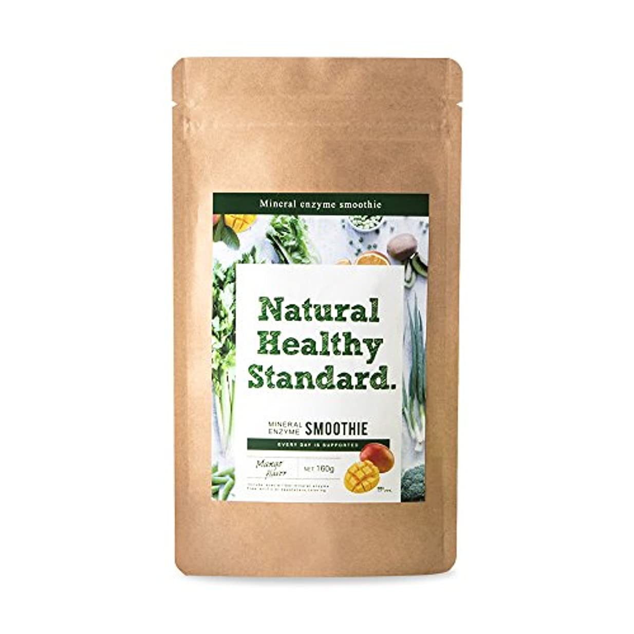 価値キネマティクス迷信Natural Healthy Standard. ミネラル酵素グリーンスムージー マンゴー味 160g (2017年リニューアル品)