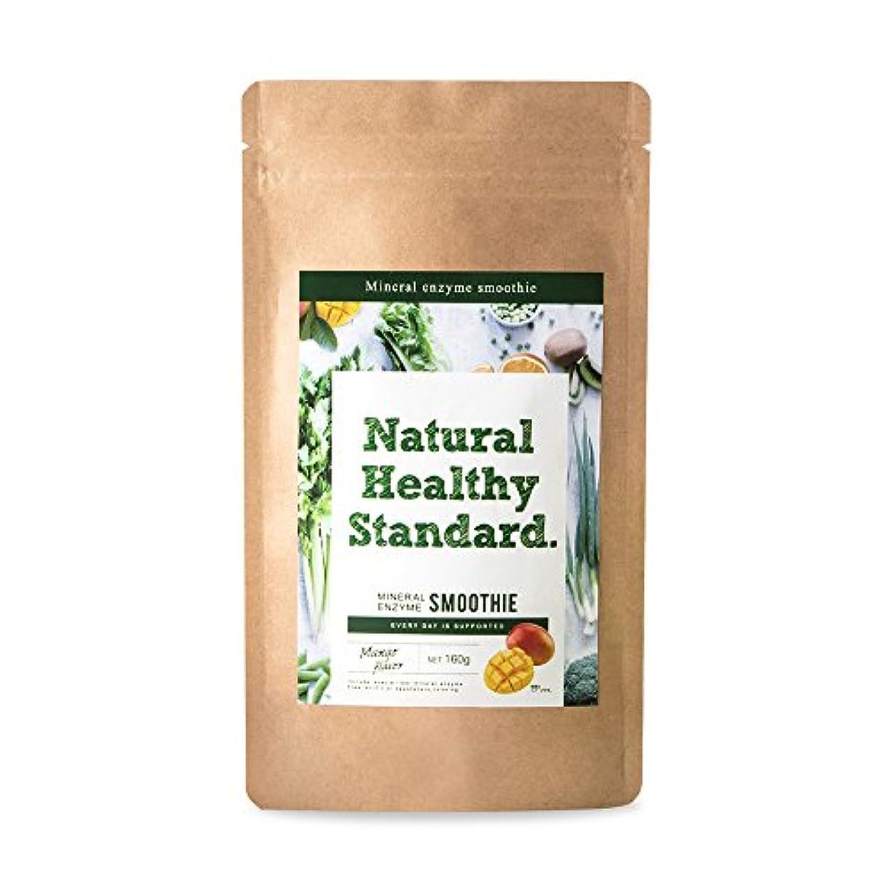 スプーン合理的配管Natural Healthy Standard. ミネラル酵素グリーンスムージー マンゴー味 160g (2017年リニューアル品)