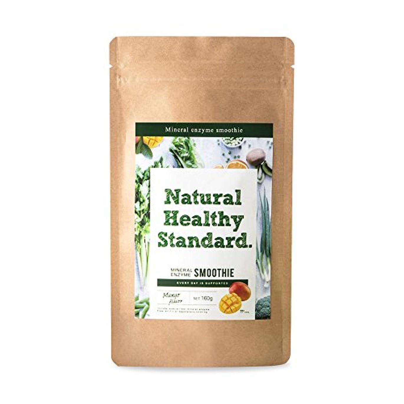 公然と混合模索Natural Healthy Standard. ミネラル酵素グリーンスムージー マンゴー味 160g (2017年リニューアル品)