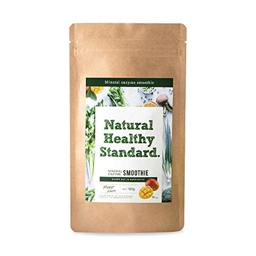 真っ逆さま試用従順なNatural Healthy Standard. ミネラル酵素グリーンスムージー マンゴー味 160g (2017年リニューアル品)