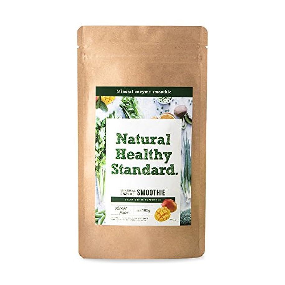 カスタム一貫性のないダニNatural Healthy Standard. ミネラル酵素グリーンスムージー マンゴー味 160g (2017年リニューアル品)