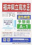 福井県立高志中学校【福井県】 適性検査予想問題集A1