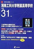 湘南工科大学付属高等学校 平成31年度用 【過去5年分収録】 (高校別入試問題シリーズB13)