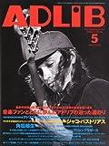ADLIB (アドリブ) 2010年 05月号 [雑誌]