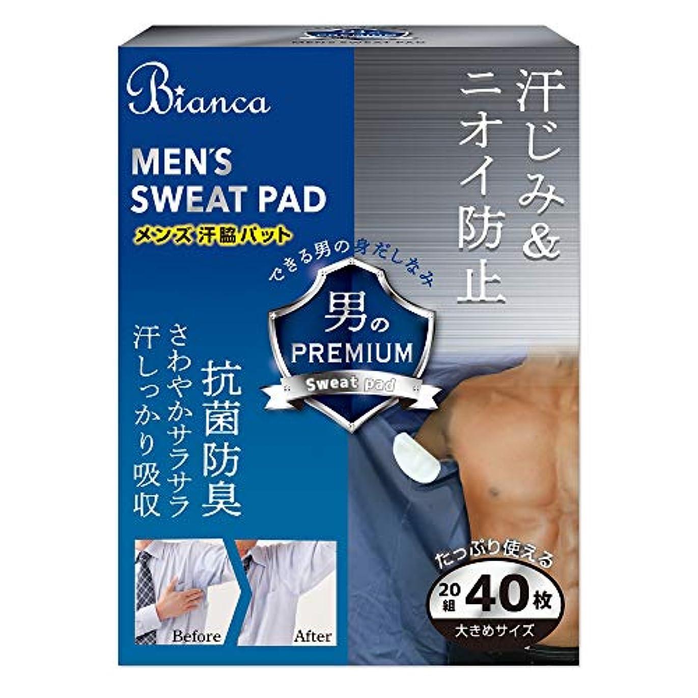 【Bianca】 メンズ あせワキパット ワキ汗パット ワキ汗対策 あせジミ防止 防臭 40枚入り Bi-01