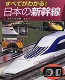 すべてがわかる!日本の新幹線〈3〉未来の新幹線