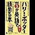 「ハリー・ポッター」Vol.3が英語で楽しく読める本 「ハリー・ポッター」が英語で楽しく読める本