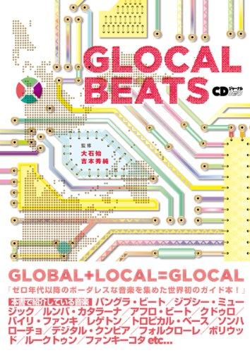 GLOCAL BEATS (CDジャーナルムック)の詳細を見る