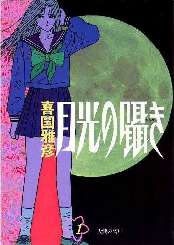 月光の囁き(1) (ヤングサンデーコミックス)