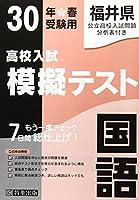 高校入試模擬テスト国語福井県平成30年春受験用