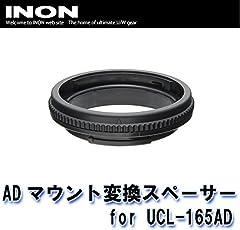 INON ADマウント変換スペーサー for UCL-165AD