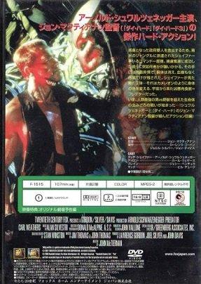 洋画 DVD プレデター