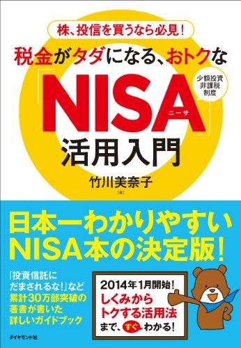 株、投信を買うなら必見!   税金がタダになる、おトクな「NISA」活用入門の詳細を見る