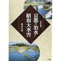 京都の治水と昭和大水害