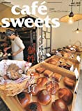 cafe-sweets (カフェ-スイーツ) vol.143 (柴田書店MOOK) 画像