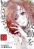 あなたの鼓動を見させて。【単話】(31) (裏少年サンデーコミックス)