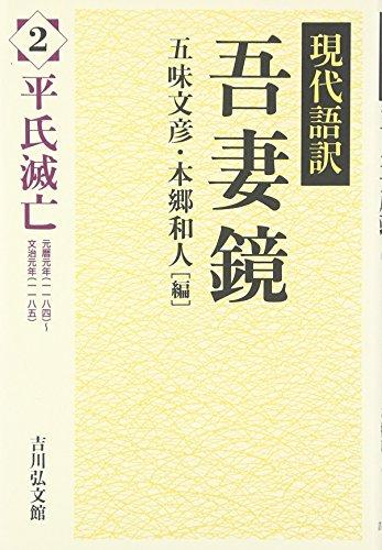 現代語訳吾妻鏡〈2〉平氏滅亡の詳細を見る