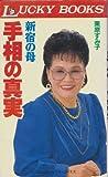 新宿の母 手相の真実 (LUCKY BOOKS)