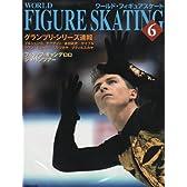ワールド・フィギュアスケート〈6〉